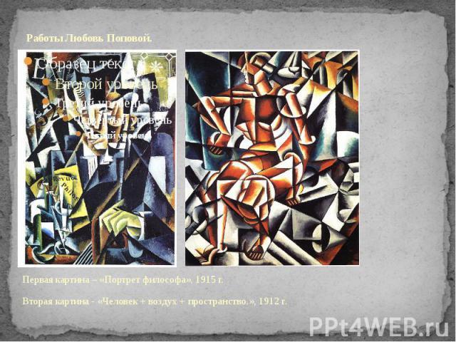 Работы Любовь Поповой. Первая картина – «Портрет философа», 1915 г. Вторая картина - «Человек + воздух + пространство.», 1912 г.