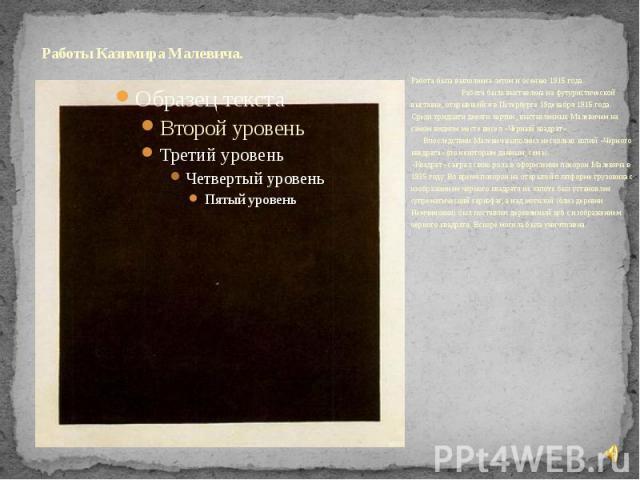 Работы Казимира Малевича. Работа была выполнена летом и осенью 1915 года. Работа была выставлена на футуристической выставке, открывшейся в Петербурге 19декабря 1915 года. Среди тридцати девяти картин, выставленных Малевичем на самом видном месте ви…