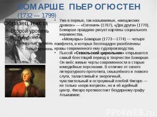 БОМАРШЕ ПЬЕР ОГЮСТЕН (1732 — 1799) Уже в первых, так называемых, «мещанских драм