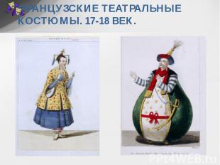 ФРАНЦУЗСКИЕ ТЕАТРАЛЬНЫЕ КОСТЮМЫ. 17-18 ВЕК.