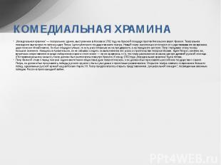 """КОМЕДИАЛЬНАЯ ХРАМИНА """"Комедиальная храмина"""" — театральное здание, выстроенное в"""