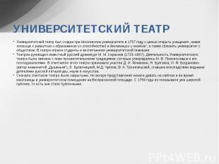 УНИВЕРСИТЕТСКИЙ ТЕАТР Университетский театр был создан при Московском университе