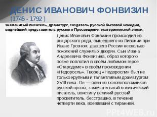 знаменитый писатель, драматург, создатель русской бытовой комедии, виднейший пре