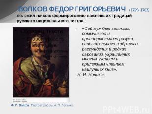 ВОЛКОВ ФЕДОР ГРИГОРЬЕВИЧ (1729- 1763) положил начало формированию важнейши
