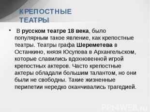 КРЕПОСТНЫЕ ТЕАТРЫ В русском театре 18 века, было популярным такое явление,