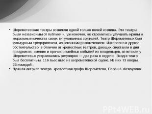 Шереметевские театры возникли одной только волей хозяина. Эти театры были незави