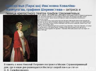 Праско вья (Пара ша) Ива новна Ковалёва-Жемчуго ва, графиня Шереме тева— актриса
