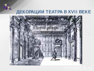 ДЕКОРАЦИИ ТЕАТРА В XVII ВЕКЕ