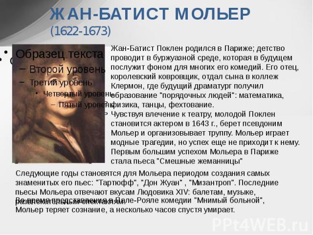 ЖАН-БАТИСТ МОЛЬЕР (1622-1673)
