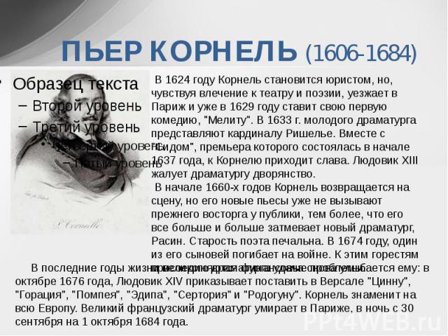 ПЬЕР КОРНЕЛЬ (1606-1684)