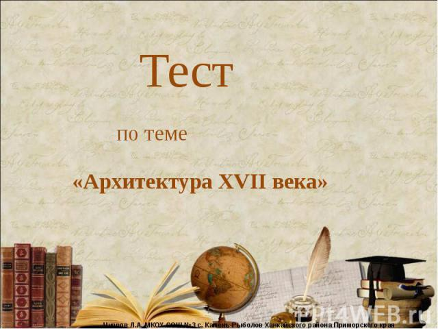 Тест «Архитектура XVII века»