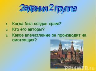 Когда был создан храм? Когда был создан храм? Кто его авторы? Какое впечатление