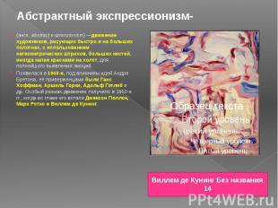 Абстрактный экспрессионизм- (англ.abstract expressionism)—движение х
