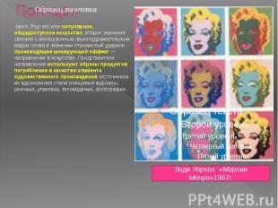 (англ. Pop-art) или популярное, общедоступное искусство, второе значение связано