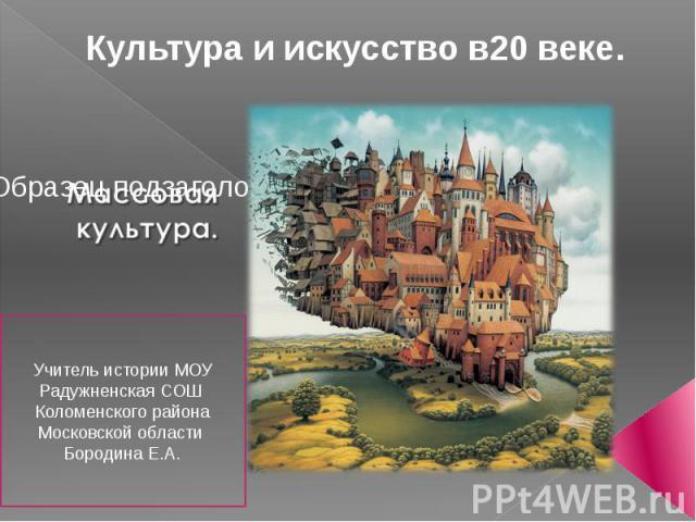 Культура и искусство в20 веке.