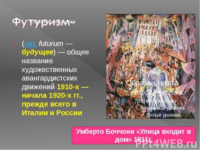 (лат.futurum — будущее)— общее название художественных авангардистских движений 1910-х— начала 1920-х гг., прежде всего в Италии и России (лат.futurum — будущее)— общее название художественных авангардистских движений 1…