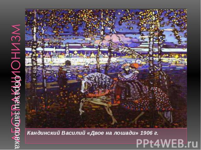 Кандинский Василий «Двое на лошади» 1906 г. Кандинский Василий «Двое на лошади» 1906 г.