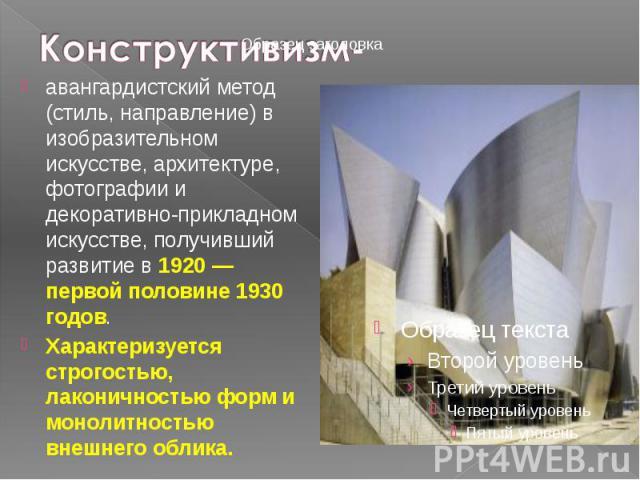 авангардистский метод (стиль, направление) в изобразительном искусстве, архитектуре, фотографии и декоративно-прикладном искусстве, получивший развитие в 1920— первой половине 1930 годов. авангардистский метод (стиль, направление) в изобразите…