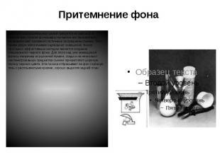 Притемнение фона Если для изобразительных целей требуется не светлый, а темный ф