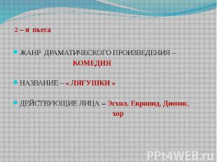 2 – я пьеса ЖАНР ДРАМАТИЧЕСКОГО ПРОИЗВЕДЕНИЯ – КОМЕДИЯ НАЗВАНИЕ – « ЛЯГУШКИ » ДЕ