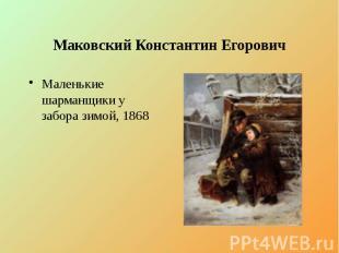 Маковский Константин Егорович Маленькие шарманщики у забора зимой, 1868