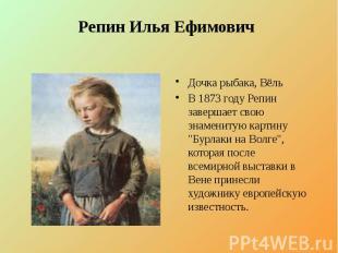 Репин Илья Ефимович Дочка рыбака, Вёль В 1873 году Репин завершает свою знаменит