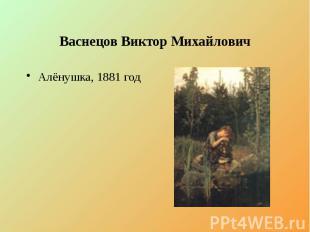 Васнецов Виктор Михайлович Алёнушка, 1881 год