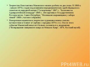 Творчество Константина Маковского можно разбить на два этапа. В 1860-х - начале