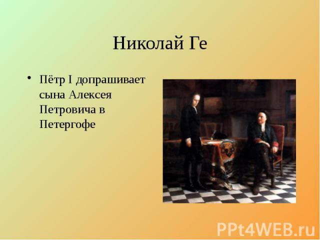 Николай Ге Пётр I допрашивает сына Алексея Петровича в Петергофе