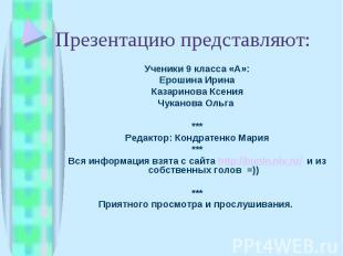 Ученики 9 класса «А»: Ученики 9 класса «А»: Ерошина Ирина Казаринова Ксения Чука