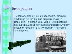 Иван Алексеевич Бунин pодился 23 октябpя 1870 года (10 октябpя по стаpому стилю)