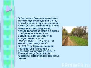 В Воронеже Бунины появились за три года до рождения Вани, для обучения старших с