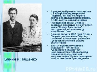 Бунин и Пащенко Бунин и Пащенко