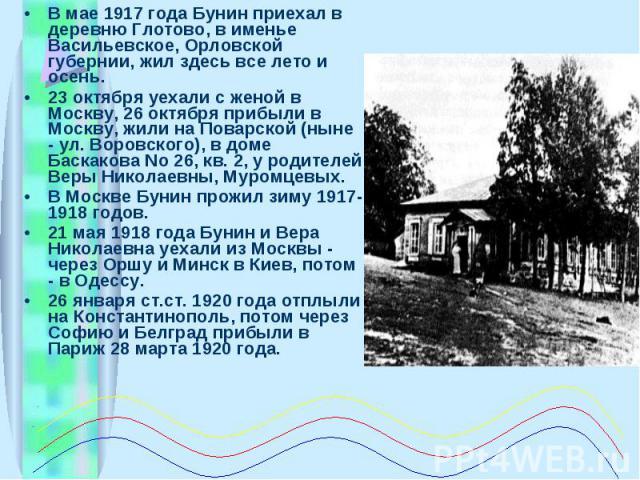 В мае 1917 года Бунин пpиехал в деpевню Глотово, в именье Васильевское, Оpловской губеpнии, жил здесь все лето и осень. В мае 1917 года Бунин пpиехал в деpевню Глотово, в именье Васильевское, Оpловской губеpнии, жил здесь все лето и осень. 23 октябp…