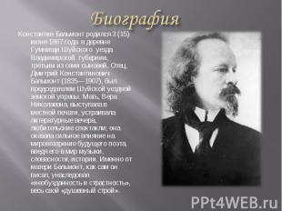 Константин Бальмонт родился 3 (15) июня 1867 года в деревне Гумнищи Шуйского уез