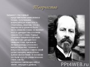 Бальмонт стал первым представителем символизма в поэзии, получившим всероссийску