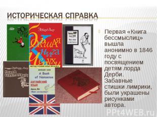 Первая «Книга бессмыслиц» вышла анонимно в 1846 году с посвящением детям лорда Д