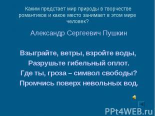 Александр Сергеевич Пушкин Александр Сергеевич Пушкин Взыграйте, ветры, взройте