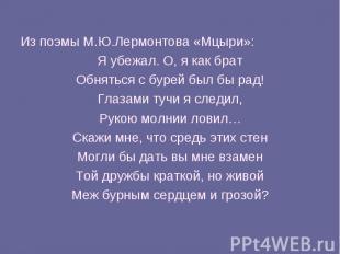 Из поэмы М.Ю.Лермонтова «Мцыри»: Из поэмы М.Ю.Лермонтова «Мцыри»: Я убежал. О, я