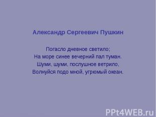 Александр Сергеевич Пушкин Александр Сергеевич Пушкин Погасло дневное светило; Н