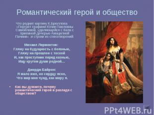 Что роднит картину К.Брюллова «Портрет графини Юлии Павловны Самойловой, удаляющ