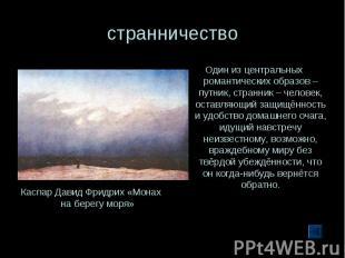 Один из центральных романтических образов – путник, странник – человек, оставляю