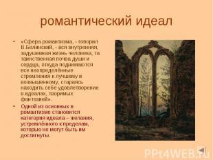 «Сфера романтизма, - говорил В.Белинский, - вся внутренняя, задушевная жизнь чел