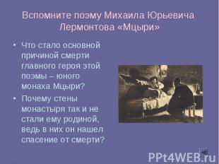 Что стало основной причиной смерти главного героя этой поэмы – юного монаха Мцыр