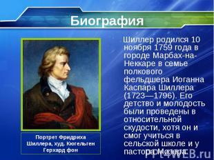 Шиллер родился 10 ноября 1759 года в городе Марбах-на-Неккаре в семье полкового