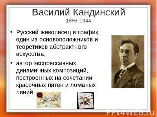Русский живописец и график, один из основоположников и теоретиков абстрактного и