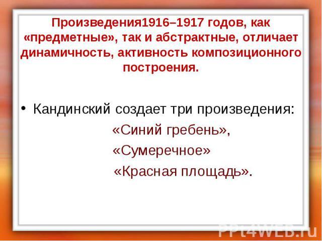 Кандинский создает три произведения: Кандинский создает три произведения: «Синий гребень», «Сумеречное» «Красная площадь».