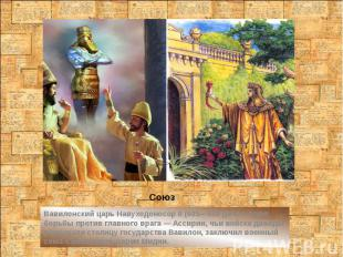 Союз Вавилонский царь Навуходоносор II (605—562 до н. э.) для борьбы против глав