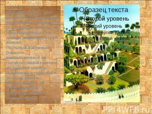 Одержав победу, они разделили территорию Ассирии. Их союз был подтвержден женить