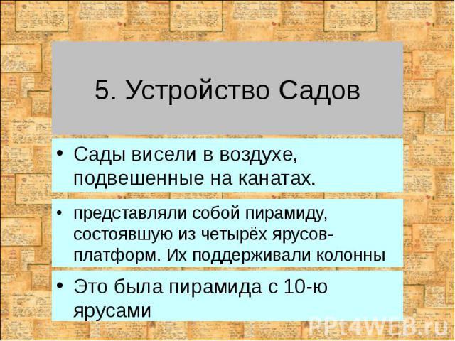 5. Устройство Садов представляли собой пирамиду, состоявшую из четырёх ярусов-платформ. Их поддерживали колонны